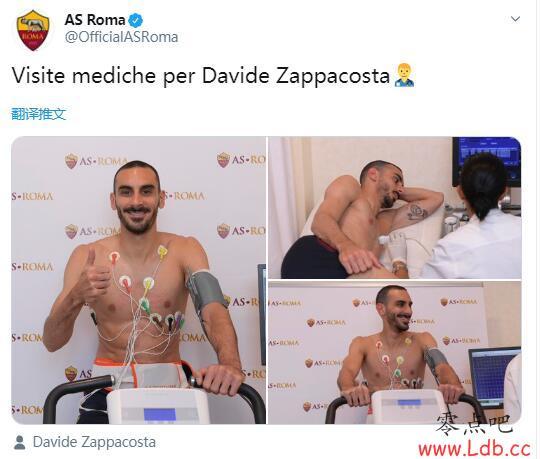 扎帕科斯塔:很高兴加盟罗马 想尽快与新队友一起训练
